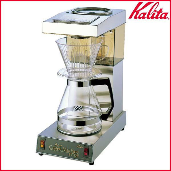 【送料無料】Kalita〔カリタ〕業務用コーヒーメーカー 12杯用 ET-12N 〔ドリップマシン コーヒーマシン 珈琲〕【K】【TC】【取寄せ品】 新生活