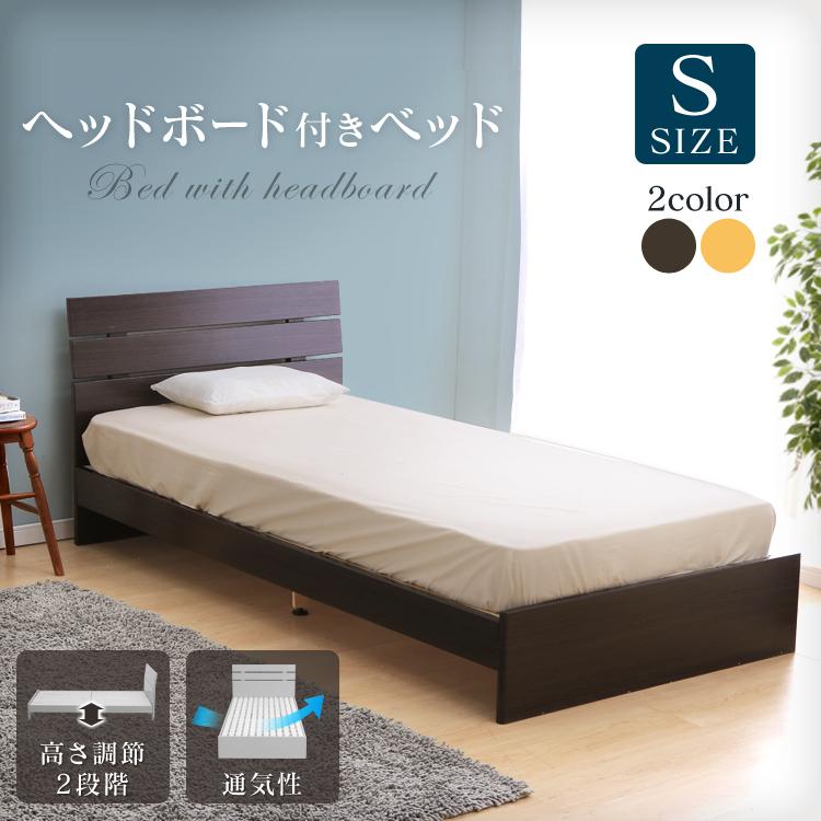 ベッド シングル すのこベッドヘッドボード付木製ベッドS RXF015S送料無料 ベッドフレーム 寝具 シングル シングルサイズ ウッド すのこベッド スノコベッド シンプル 快適 ナチュラル ブラウン【D】 新生活 一人
