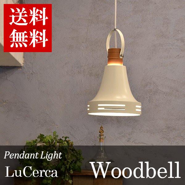【照明 ペンダントライト】Wood Bell1灯ペンダント【1灯 インテリア おしゃれ 間接照明】ELUX LC10774-AB・LC10774-WH・LC10774-BK アンティークブラス・ホワイト・ブラック【TC】 新生活