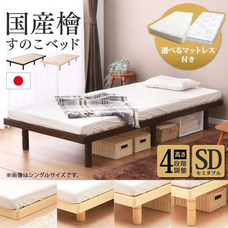ベッド セミダブル すのこベッドベッドフレーム セミダブル すのこ 4段階高さ調整すのこベッド SD SB-4SDベッド セミダブル スノコ 天然木パイン材 ローベッド 高さ4段階 高さ調整 高さ調節 木製 シンプル【D】一人
