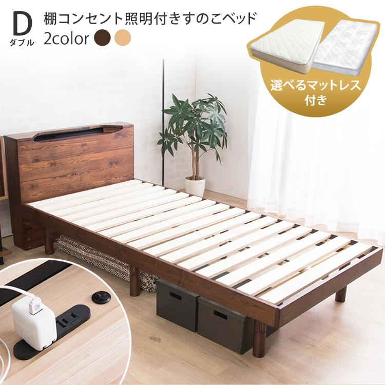 すのこベッド マットレスセット 棚付きコンセント付き照明付きすのこベッド ダブル 送料無料 ベッド 棚付 コンセント付 照明付 スノコベッド スノコ ベット ダブル 寝具 ウォルナット ナチュラル【D】 新生活 一人