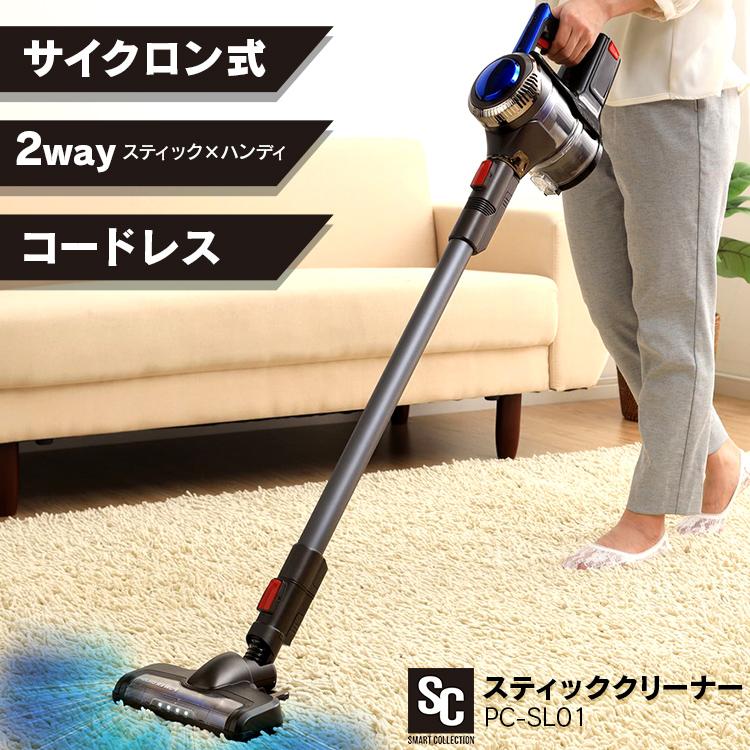 スティッククリーナー ブルー PC-SL01送料無料 掃除機 コードレス ハンディ サイクロン 掃除 【D】