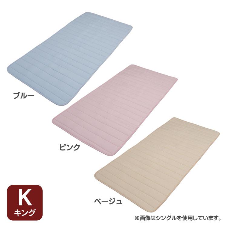 V-LAPニットベットパット キング K 10SPC26--KIRベッドパッド ベッドパット 敷きパッド 日本製 洗える 体圧分散 軽量 ウォッシャブル 寝具 ブルー ピンク ベージュ【D】