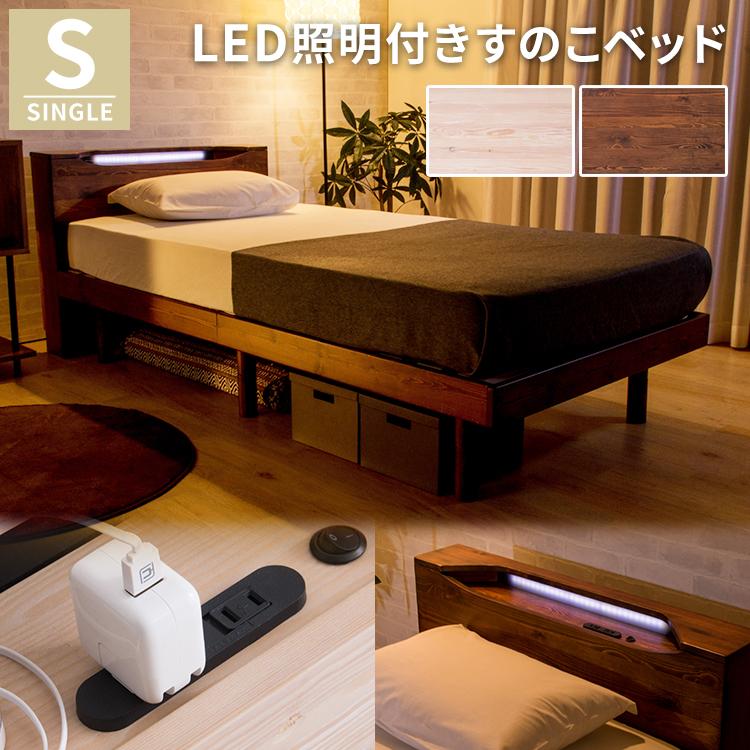 すのこベッド 棚付きコンセント付き照明付きすのこベッド シングル ベッド 棚付 コンセント付 照明付 スノコベッド スノコ ベット シングル 寝具 ウォルナット ナチュラル【D】 新生活 一人 [time]
