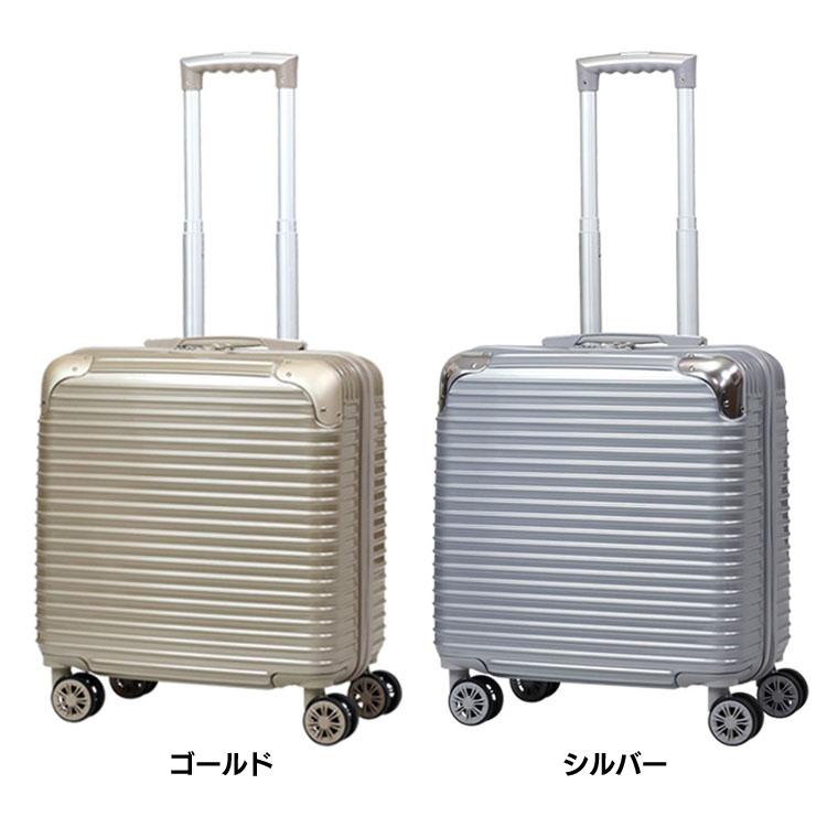 スーツケース 17inchスーツケース AB-8018-GDキャリーケース 軽量 コンパクト 旅行カバン 30L TSAロック 機内持ち込み 出張 旅行 SIS ゴールド シルバー【D】[new]