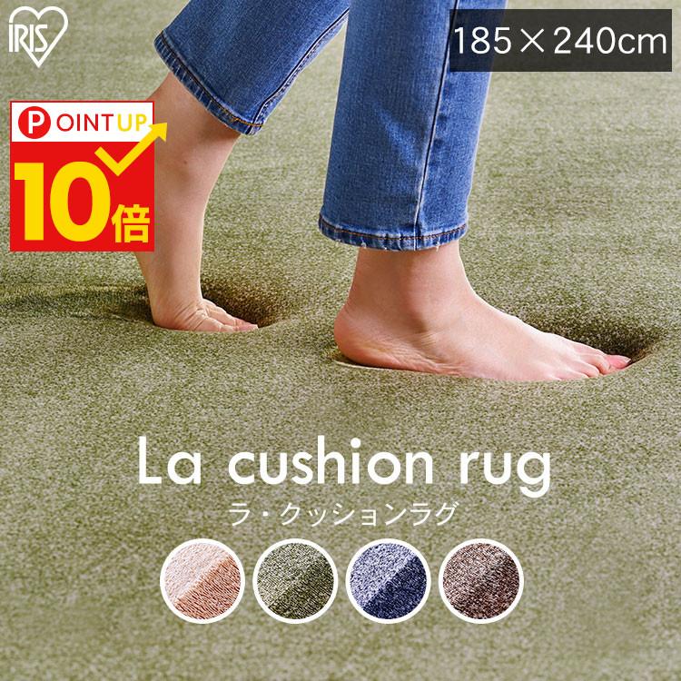 ラ・クッションラグ ACRB-1824 ベージュ グリーン ブルー ブラウン送料無料 マット カーペット 敷物 絨毯 じゅうたん ウレタン もっちりラグ もっちり ふんわりラグ ふんわり 滑り止め すべり止め アイリスオーヤマ[new]