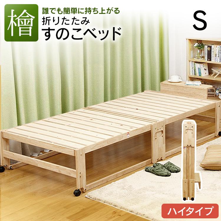折りたたみ すのこ ベッド