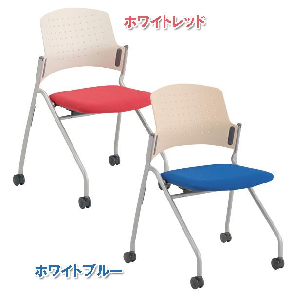 【送料無料】【TD】ネスティングチェア NSC-20 ホワイトレッド・ホワイトブルー オフィス家具 会議チェア イス 椅子 いす 家具 【取寄せ品】