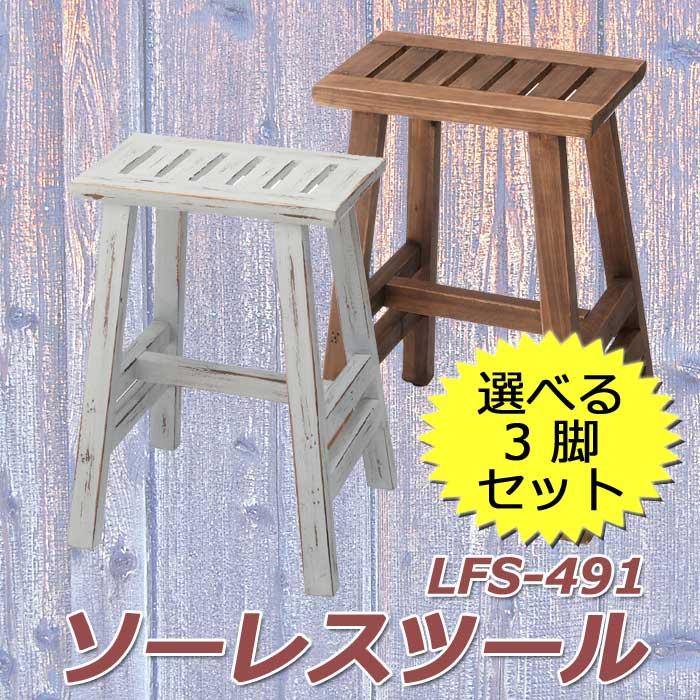 【送料無料】LFS-491BR LFS-491BW ソーレスツールLFS-491 選べる3脚セットアンティーク おしゃれ スツール 椅子 天然木(杉)BR ブラウン BW ホワイト