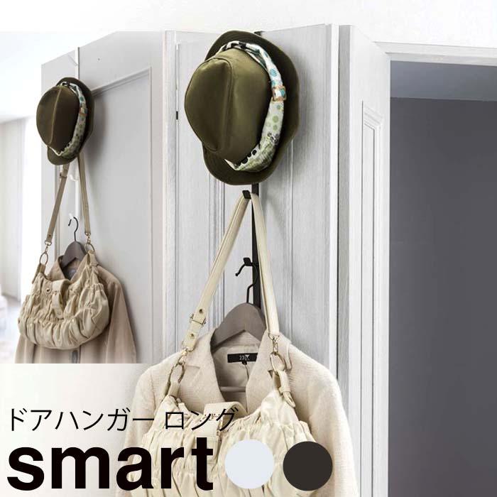 ドアや折れ戸に簡単・便利なドアハンガー。 YAMAZAKI スマート ドアハンガー ロング ハンガー 時掛け バッグハンガー 帽子 省スペース 洗濯物干し 物干し 室内 ハンガー掛け付き 収納 フック 室内干し 衣類ハンガー ホワイト 7645 ブラック 7646