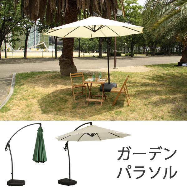 【送料無料】ガーデンパラソル ガーデンパラソル 折り畳み パラソル アウトドア コンパクト シンプル おしゃれ テラス 庭 カフェ ビーチ プール 屋外 日よけ UVカット サンシェード RKC-529NA RKC-529GR