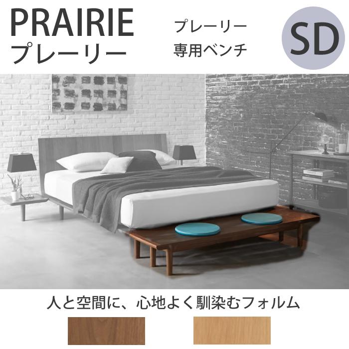 【お見積もり商品に付き、価格はお問い合わせ下さい】日本ベッドフレーム SD PRAIRIE プレーリー 専用ベンチウォルナット62243/オーク62244セミダブルサイズ