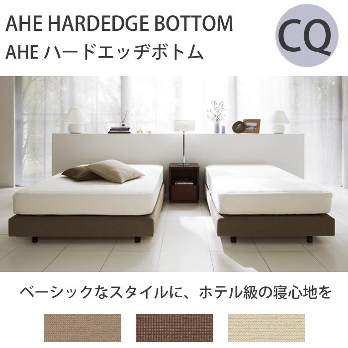 【お見積もり商品に付き、価格はお問い合わせ下さい】日本ベッドフレーム CQ AHE HARDEDGE BOTTOM AHE ハードエッヂボトムクイーンサイズ 寝具 ベッド フレーム 寝室 おしゃれ