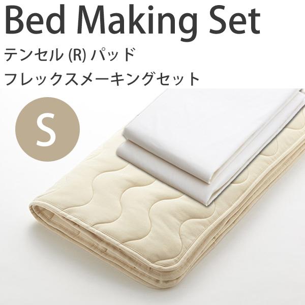 【お見積もり商品に付き、価格はお問い合わせ下さい】日本ベッド ベッドメーキングセットテンセルパッド フレックスメーキングセット 3点パック 50838S シングルサイズテンセルベッドパッド+フレックスシーツ×2