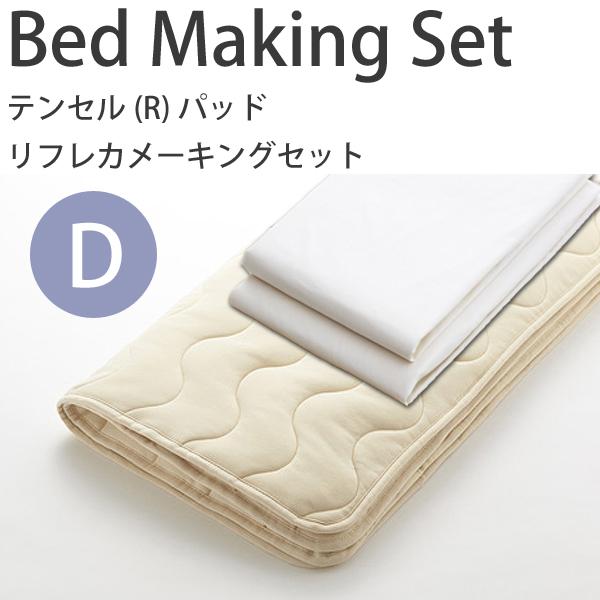 【お見積もり商品に付き、価格はお問い合わせ下さい】日本ベッド ベッドメーキングセットテンセルパッド リフレカメーキングセット 3点パックD ダブルサイズホワイト50839 アイボリー50840 グリーン50841 ブルー50842 ピンク50843 グレー50844
