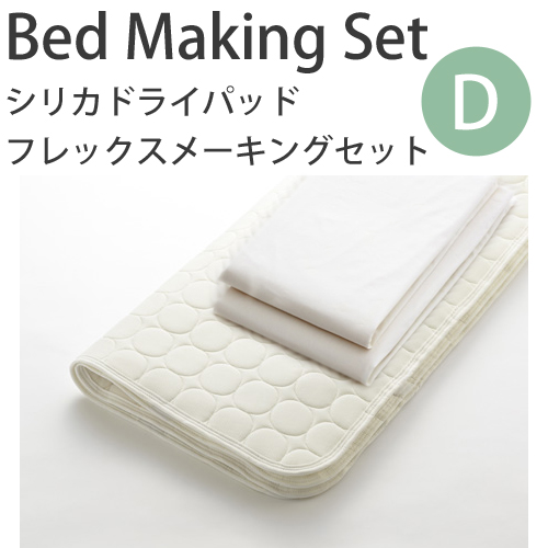 【お見積もり商品に付き、価格はお問い合わせ下さい】日本ベッド ベッドメーキングセットシリカドライパッド フレックスメーキングセット 3点パック 50845D ダブルサイズシリカドライパッド+フレックスシーツ×2