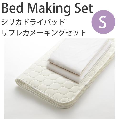 【お見積もり商品に付き、価格はお問い合わせ下さい】日本ベッド ベッドメーキングセットシリカドライパッド リフレカメーキングセット 3点パックS シングルサイズホワイト50846/アイボリー50847/グリーン50848/ブルー50849/ピンク50850/グレー50851