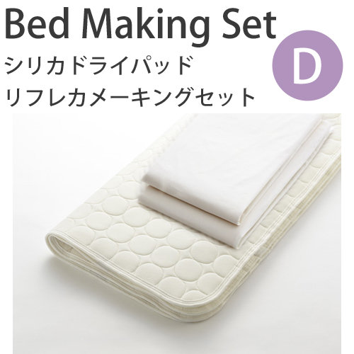 【お見積もり商品に付き、価格はお問い合わせ下さい】日本ベッド メーキングセットシリカドライパッドパッド リフレカメーキングセット 3点パックDダブルサイズホワイト50846/アイボリー50847/グリーン50848/ブルー50849/ピンク50850/グレー50851