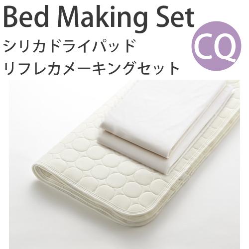 【お見積もり商品に付き、価格はお問い合わせ下さい】日本ベッド ベッドメーキングセットシリカドライパッド リフレカメーキングセット 3点パックCQ クイーンサイズホワイト50846/アイボリー50847/グリーン50848/ブルー50849/ピンク50850/グレー50851