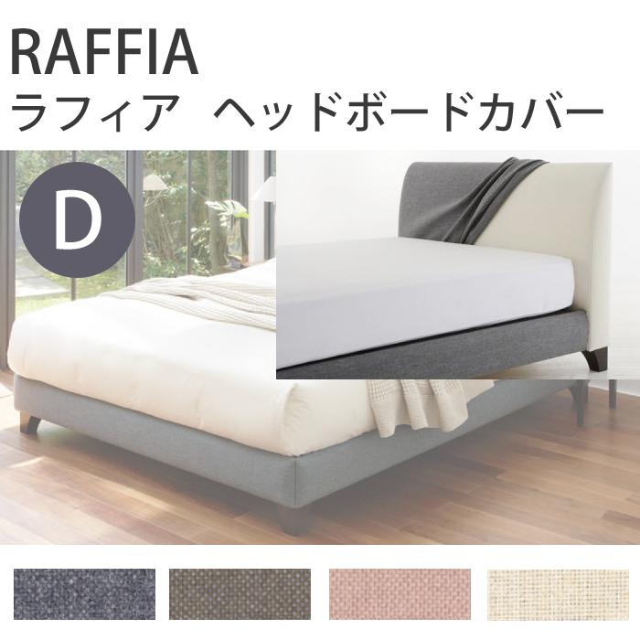 【お見積もり商品に付き、価格はお問い合わせ下さい】日本ベッド D ラフィア ヘッドボードカバーグレー50754/モカブラウン50852/スモーキーピンク50853/アイボリー50755ダブルサイズ ベッド カバー 寝具