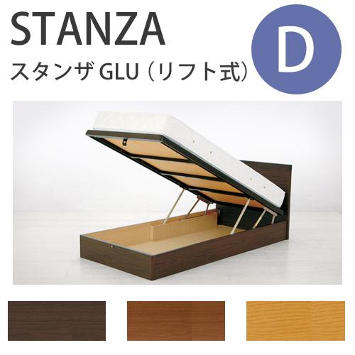 【お見積もり商品に付き、価格はお問い合わせ下さい】日本ベッドフレーム D スタンザGLU(リフト式)ダブルサイズ 収納 ベッド 寝具 フレーム 木製 ウォルナット E081 チェリー E082 ナチュラル E083