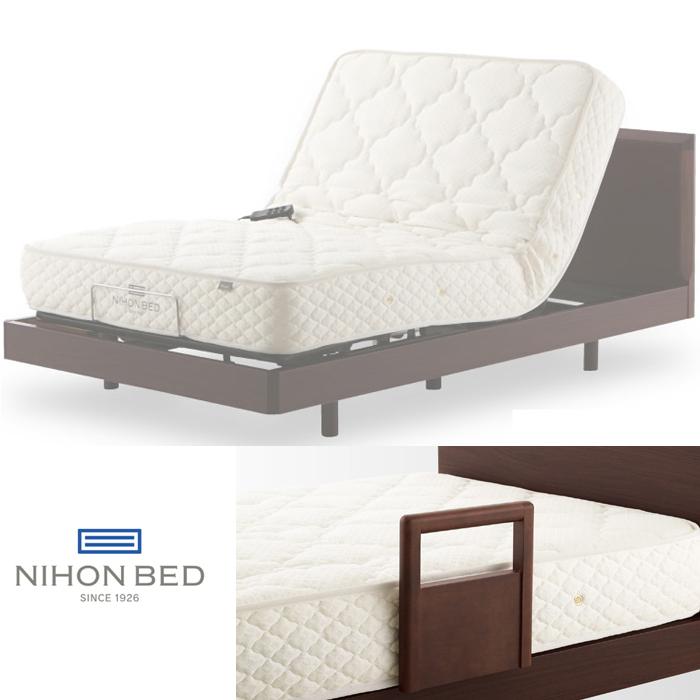 【お見積もり商品に付き、価格はお問い合わせ下さい】日本ベッドシテラAJ 専用手すりウォルナット C742寝具 ベッド
