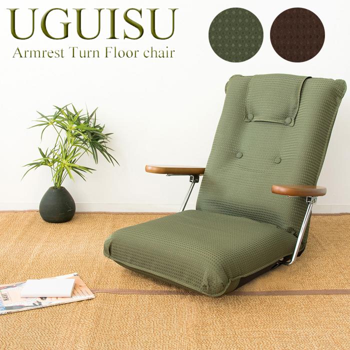 ※5月上旬以降のお届けです。座椅子 リクライニング レバー ハイバック おしゃれ 肘掛け 日本製 チェア 椅子 リラックス くつろぎ 天然木 13段階 完成品 ミヤタケ ポンプ肘式座椅子 YS-1075D UGUISU うぐいす グリーン 761921 ブラウン 762058