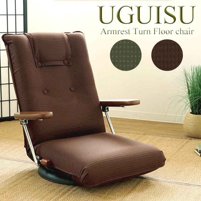 ※5月上旬以降のお届けです。座椅子 YS-1375D 回転 リクライニング レバー ハイバック おしゃれ 肘掛け 日本製 チェア 360度 椅子 リラックス くつろぎ 天然木 13段階 完成 ミヤタケ ポンプ肘式回転座椅子 UGUISU うぐいす グリーン 761723 ブラウン761853