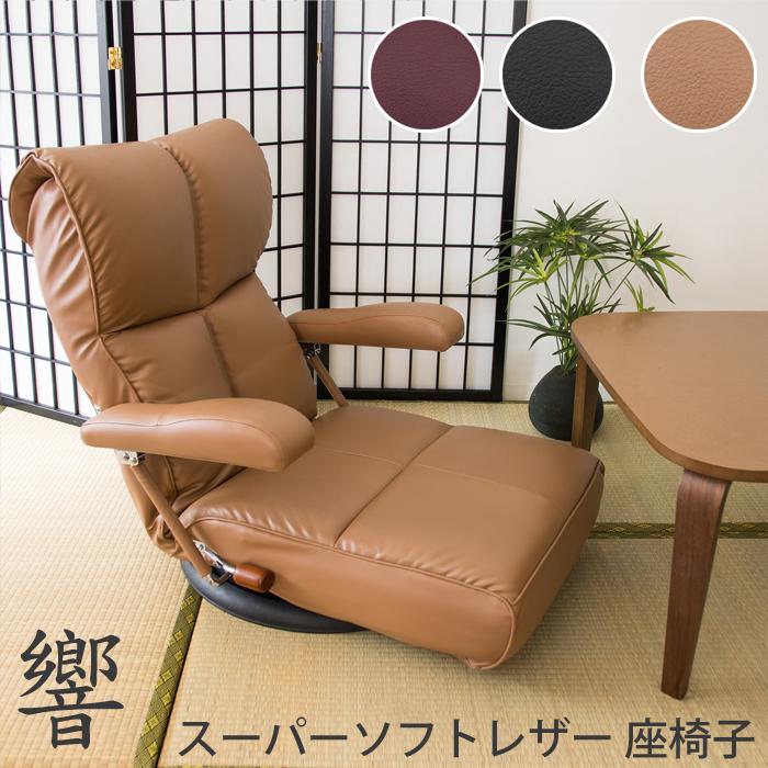 ※BK色は1月上旬以降。【最大5,000円OFFクーポン配布中】【送料無料】ミヤタケ 日本製 ハイエンド座椅子スーパーソフトレザー座椅子 〈響〉YS-C1367HR785958ブラック 785880ブラウン786092ワインレッド