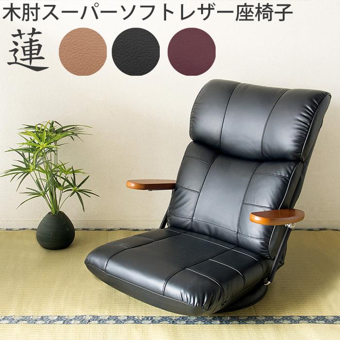 ※BR・WIN色は2月上旬以降のお届けです。【最大5,000円OFFクーポン配布中】【送料無料】ミヤタケ 日本製座椅子木肘スーパーソフトレザー座椅子 〈蓮〉 YS-C1364786399ブラック 786252ブラウン786184ワインレッド