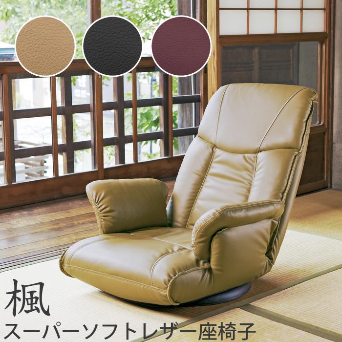 【最大5,000円OFFクーポン配布中】【送料無料】ミヤタケ 日本製スーパーソフトレザー座椅子 〈楓〉 YS-1392A573296ブラック・573159ブラウン・899686ワインレッド