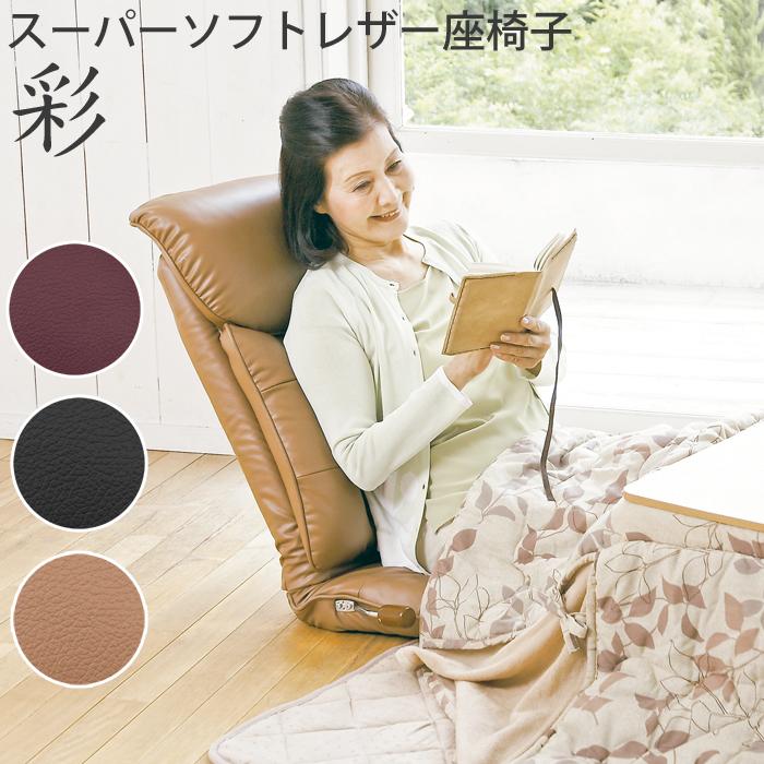 ※6月下旬以降です。【最大5,000円OFFクーポン配布中】【送料無料】ミヤタケ 日本製 スーパーソフトレザー座椅子 -彩- YS-1310ブラック817598ブラウン817451ワインレッド817383