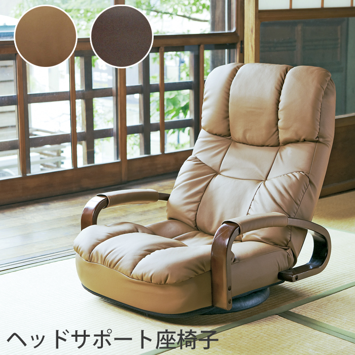 【最大5,000円OFFクーポン配布中】【送料無料】ミヤタケ YS-S1495ヘッドサポート座椅子ダークブラウン816454ブラウン7816553