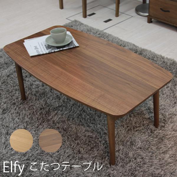 【送料無料】KOTATSU COLLECTION コタツElfy エルフィ コタツテーブル901OAK(オーク) 901WAL(ウォルナット)オーク ウォルナット 天然木 ラバーウッド2人使いには十分な大きさ