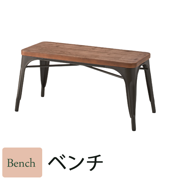 ベンチ WPS-346ベンチ ダイニングベンチ 椅子 2人掛け チェア 木製 食卓椅子 ダイニング リビング 花台 玄関 スツール 腰掛け 長椅子 インテリア おしゃれ 家具【送料無料】