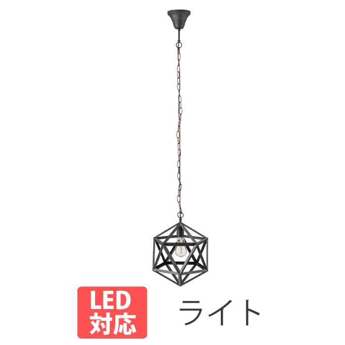 ペンダントライト 照明器具 吊り下げ ライト 電球 インテリア 玄関 東谷 リビング 北欧 レトロ アンティーク LED 白熱電球 LED電球対応 カフェ デザイン シンプル エジソン球 バー おしゃれLHT-722 186983