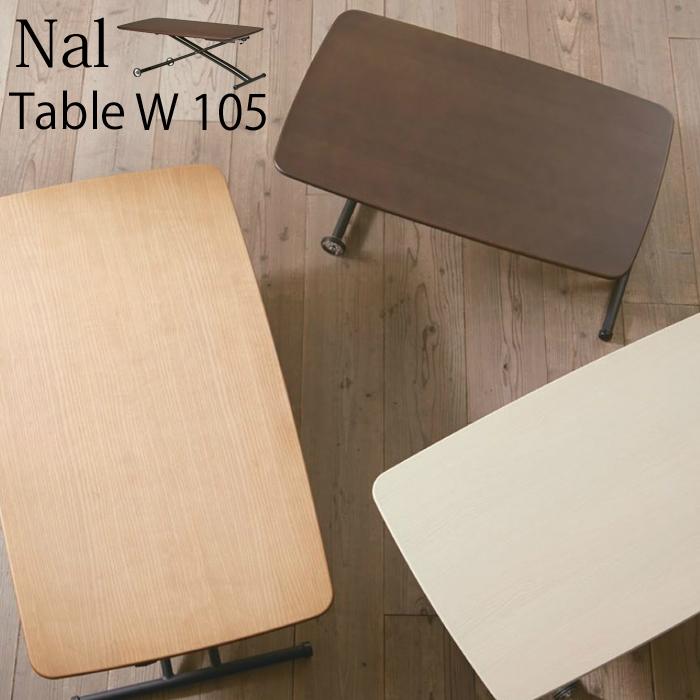【最大5,000円OFFクーポン配布中】【送料無料】Nal LDT-ナル105 テーブルモダン おしゃれにくつろぐダイニング リビング テーブル日本製 上下昇降機能付き キャスター付き