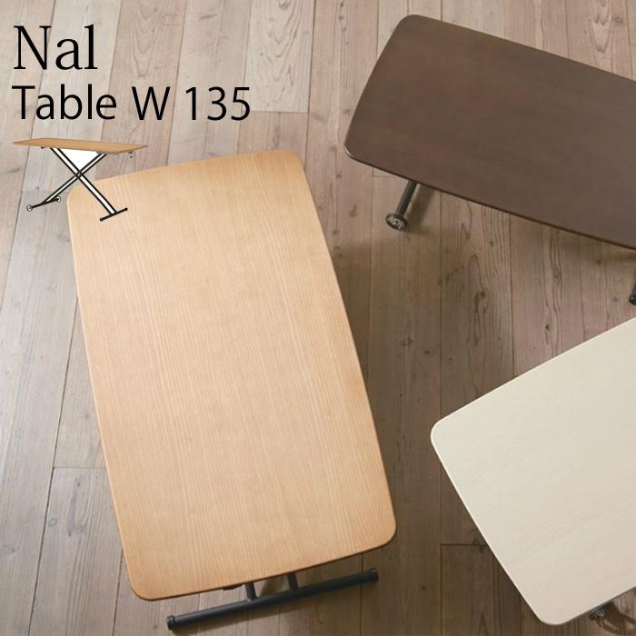 【最大5,000円OFFクーポン配布中】【送料無料】Nal LDT-ナル135 テーブルモダン おしゃれにくつろぐダイニング リビング テーブル日本製 上下昇降機能付き キャスター付き