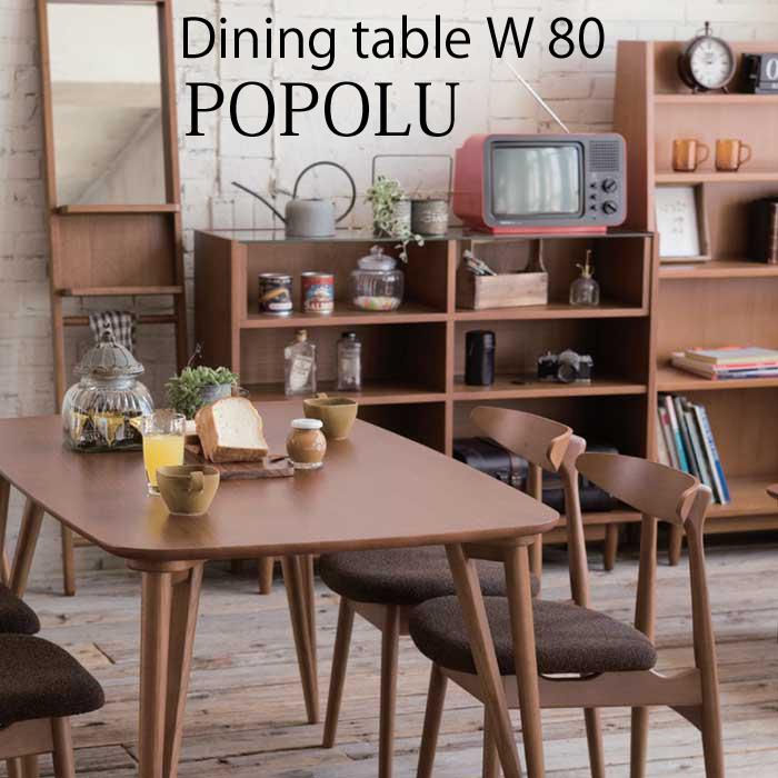 【最大5,000円OFFクーポン配布中】【送料無料】ダイニングテーブル 北欧 木製 80 おしゃれ 食卓テーブル DLT-ポポル ダイニングテーブルスカンジナビア・モダン おしゃれにくつろぐテーブル 光製作所光 ダイニングオーク