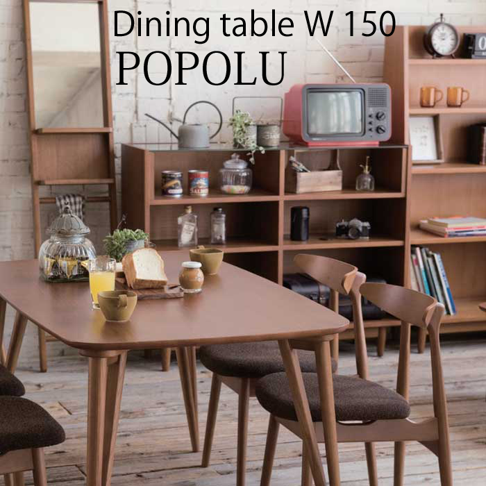 【最大5,000円OFFクーポン配布中】【送料無料】ダイニングテーブル 北欧 木製 150 おしゃれ 食卓テーブル DLT-ポポル(150)ダイニングテーブルスカンジナビア・モダン おしゃれにくつろぐテーブル ダイニングオーク