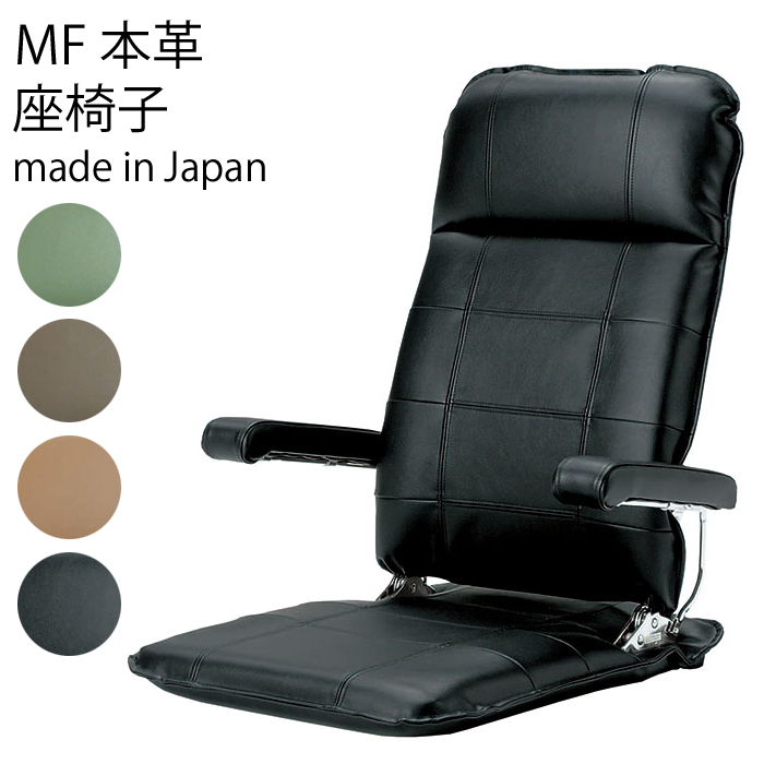 【最大5,000円OFFクーポン配布中】【送料無料】日本製 MF本革 座椅子 本革張り座椅子 安心の日本製 職人の手で厳選され、つくられた高級品座椅子 リクライニング機能 椅子北海道・九州地区へのお届けは送料500円かかります。