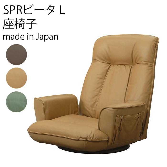 【最大5,000円OFFクーポン配布中】【送料無料】日本製 SPRビータ(L) 座椅子 本革張り座椅子 安心の日本製 職人の手で厳選され、つくられた高級品座椅子 リクライニング機能 椅子北海道・九州地区へのお届けは送料500円かかります。