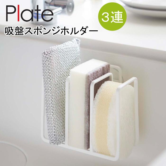 Visiting YAMAZAKI Plate series plate sucker sponge holder three holder  three sponge rack kitchen sponge sponge bag sponge holder kitchens space ...