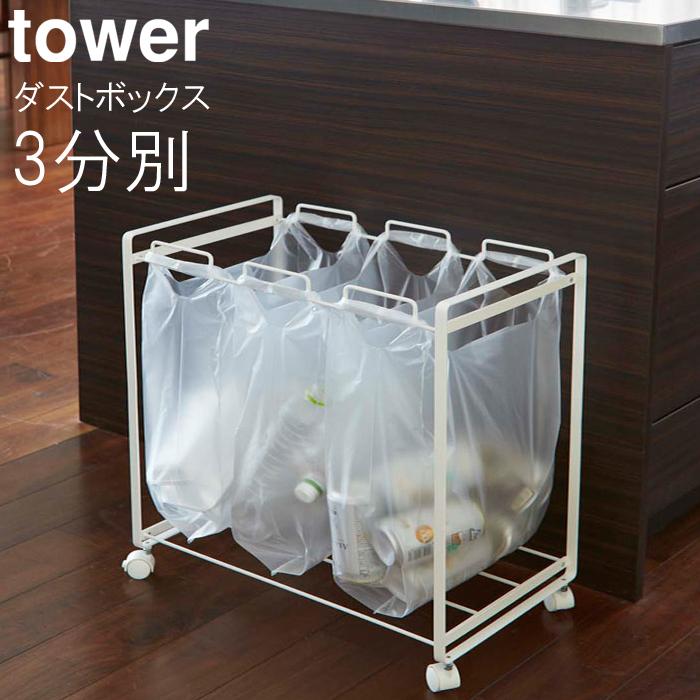 YAMAZAKI TOWERシリーズ タワー 分別ダストボックス 3分別 ごみ箱 ダストワゴン レジ袋 ゴミ袋 ごみ箱 ダストボックス ゴミ分別 キャスター 45L 45リットル キャスター付き キッチン 収納 整理 おしゃれ 雑貨 ホワイト02272