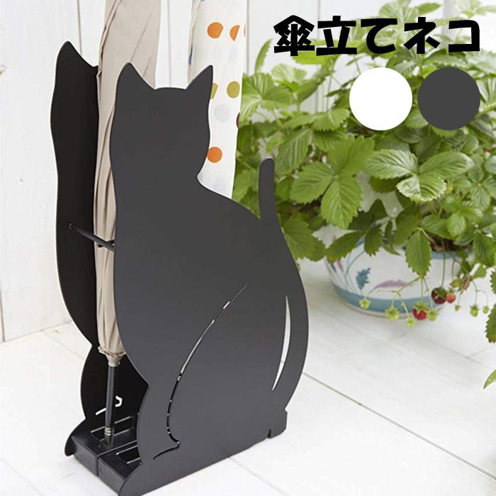 かわいいネコが玄関でお出迎え 傘の仕切りがついています YAMAZAKI 傘立て 玄関収納 傘置き かさ置き ねこ 猫 傘 至高 玄関 エントランス おしゃれ 最安値挑戦 家具 インテリア ブラック ホワイト2358 2359 お店 かさ立てかさたて ネコ 収納 店舗