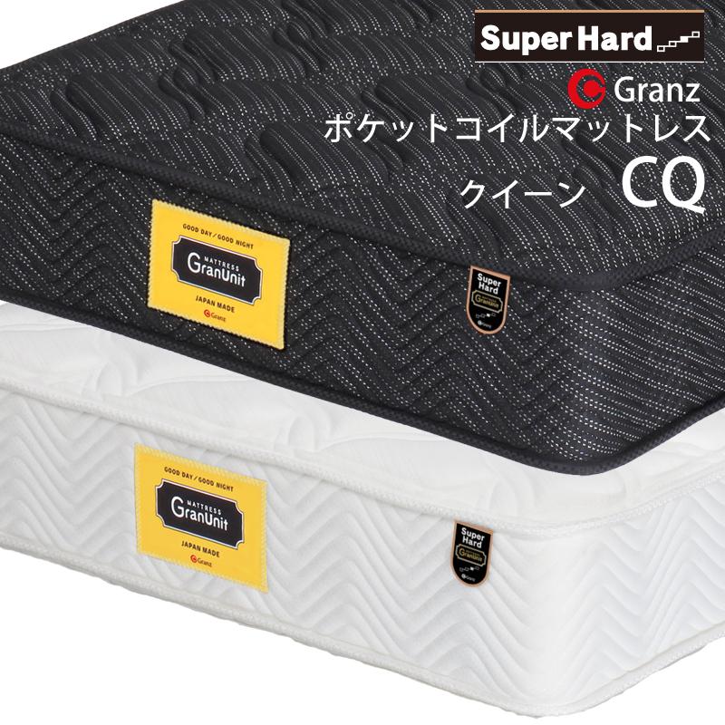 グランツ グランユニットシリーズ SuperHard CQ クイーンサイズ マットレス 2枚組 スーパーハード 寝具 ポケットコイル よりかため 防ダニ加工 抗菌・防臭加工 日本製 スプリング数 1008 交互配列 ホワイト ブラック玄関先までのお届けです。
