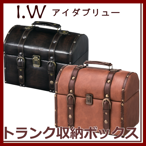 チェスト トランク トランクケース 4段 インテリア (ブラウン) ※北海道・九州地区では別途送料500円かかります。 収納 おしゃれ IWシリーズIW-874 ボックス レトロ アンティーク 雑貨 IW-274 (ダークブラウン) ビンテージ