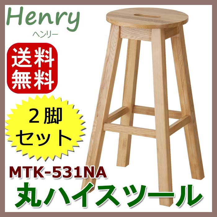 【送料無料】MTK-531NA ヘンリー 丸ハイスツール 2脚セットオークスツール 木製イス オーク無垢材 木製チェア ナチュラル家具シンプルデザインで、どんな部屋でも合わせやすいスツール