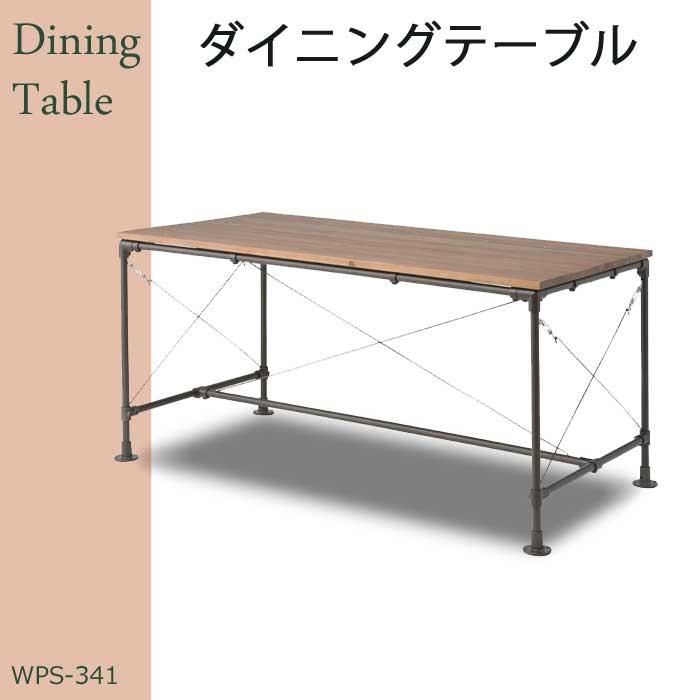 ダイニングテーブル WPS-341ダイニングテーブル テーブル サイドテーブル 机 食卓 木製 スチール モダン ダイニング リビング 天然木 おしゃれ インテリア 家具【送料無料】