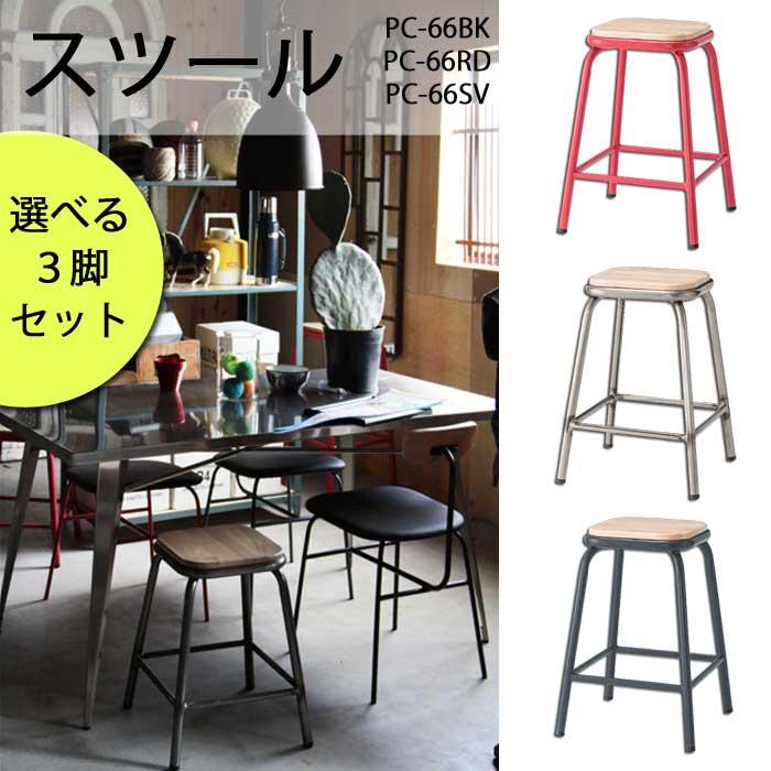 スツール 選べる3脚セット PC-66BK PC-66RD PC-66SVスツール チェア 椅子 スチール 軽量 カラフル かわいい ポップ 天然木 玄関 リビング インテリア 家具 おしゃれ デザイン【送料無料】